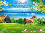 Честит Тодоровден!