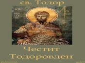 Свети Тодор!