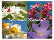 Честита Пролет!  Баба Марта!
