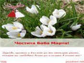 Честит Първи Март !