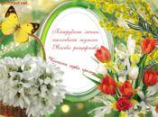 Честита първа пролет.