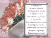 Картичка с пожелание за лекарите и акушерките!