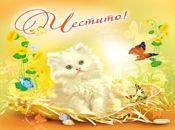 Честит Празник !