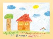 Честит Празник!Детска картичка рисувана!