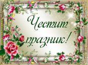 Честик празник