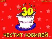 Честита 30 годишнина