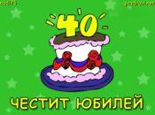 Честит 40-ти РД