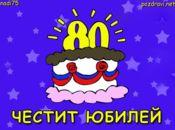 Честита осемдесет годишнина