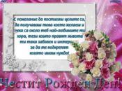 Кошница с рози  Честит Рожден Ден