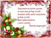 Честит Рожденден с любов