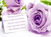 Рози за рожден ден