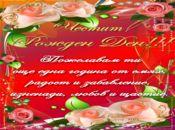 Честит рожден ден с букет от рози