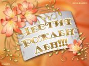 Честит рожден ден със златни букви