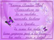 Пожелания в лилаво