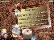 Добро утро с чаша чай и кафе