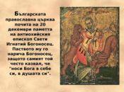 Българската православна църква почита на 20 декември Свети Игнатий Богоносец