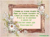 Честит имен ден Благовеста
