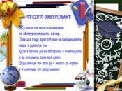 Пожелание за абитуриент Честито завършване