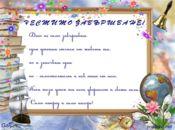 Пожелание за абитуриенти Честито завършване
