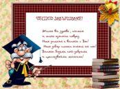 Пожелание за абитуриенти от техните учители