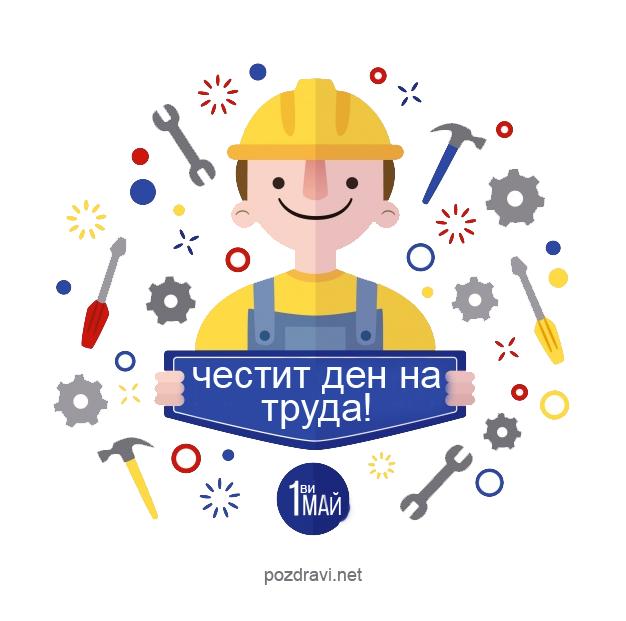 1 май, Ден на труда