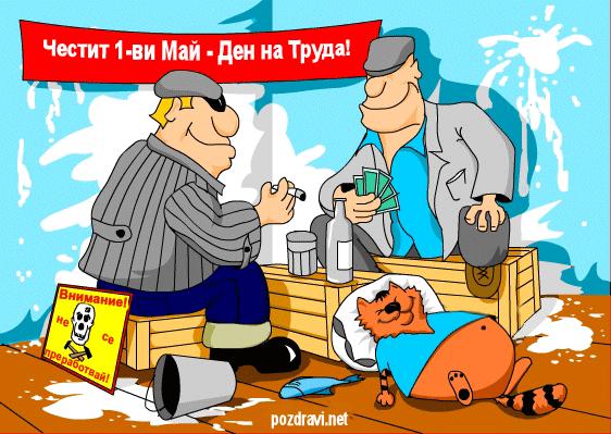 Карикатура за 1 ви Май