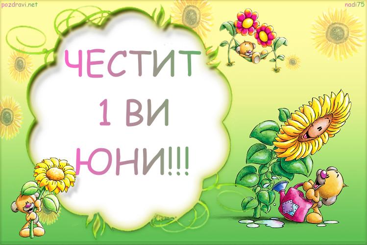 Ден на детето  Честит 1ви юни