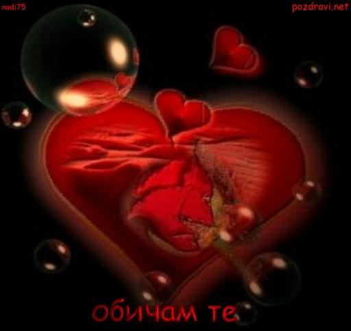 Любовта е ... Сърцето ми пусто е без теб.