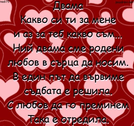 Любовта е съдба!!!