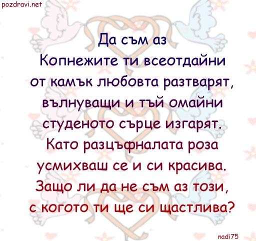 Любовта е копнеж всеотдайност!!!