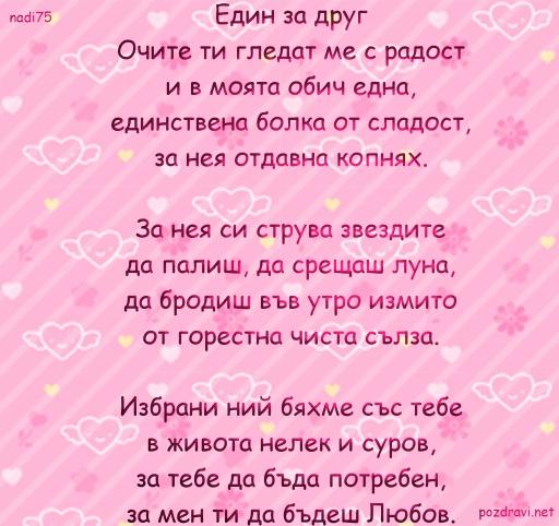 Любовта е радост и копнеж !