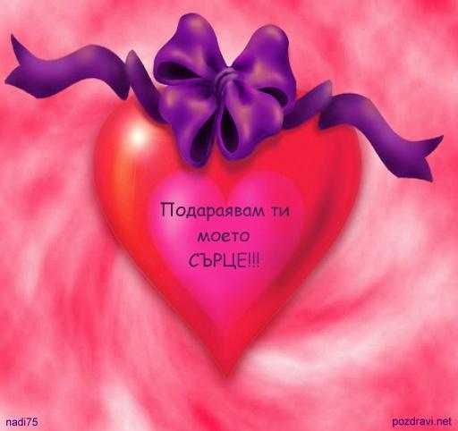Любовта е подарък!