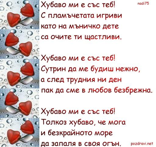 Любовта е днес, тук и сега!!!