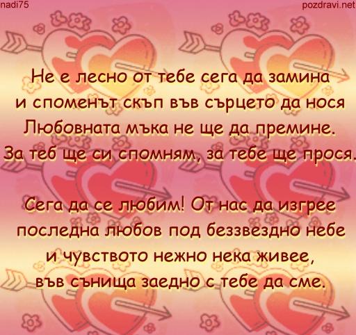 Любовта е мъка!