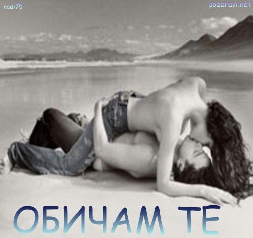Любовта е всичко в живота!