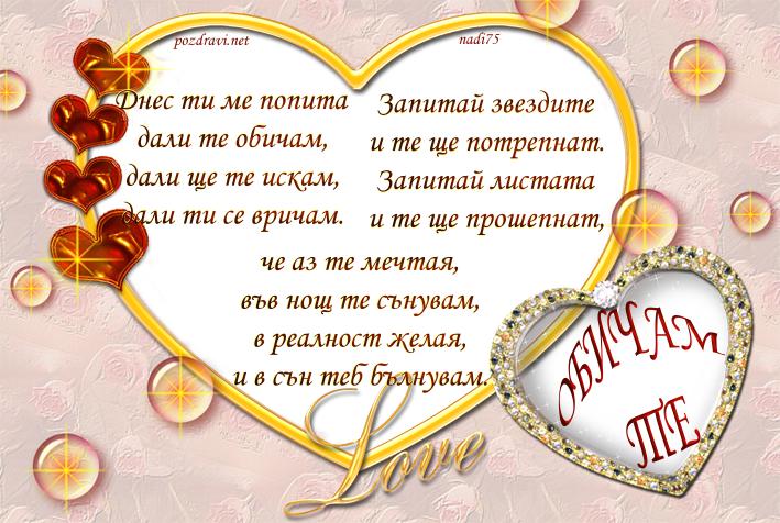 Обичам те моя любов!