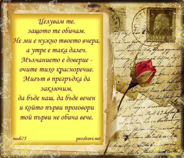 За теб любов моя