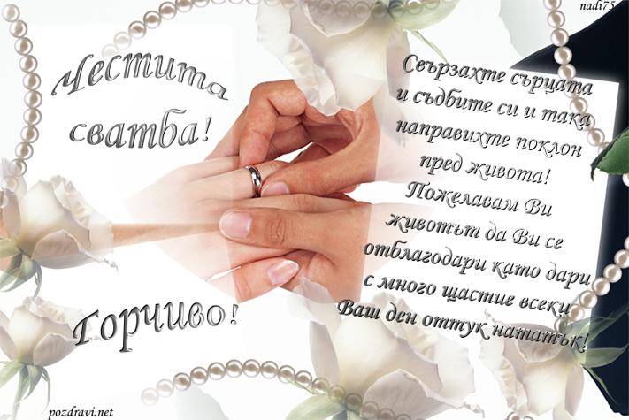 Честита свадба !  Горчиво!!!
