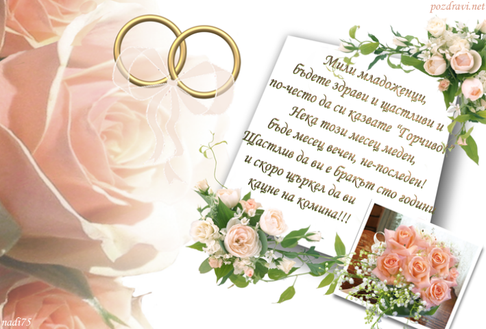 Свадбено пожелание!
