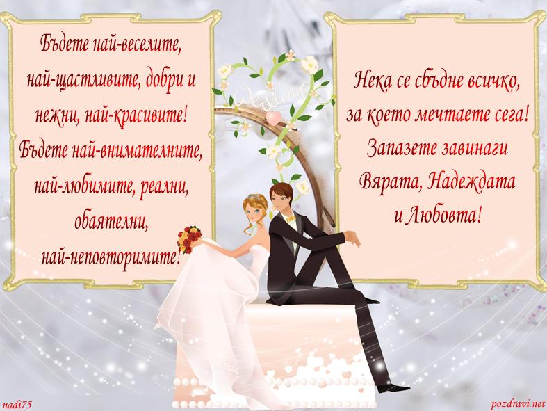 Свадбена картичка пожелание вяра надежда любов!