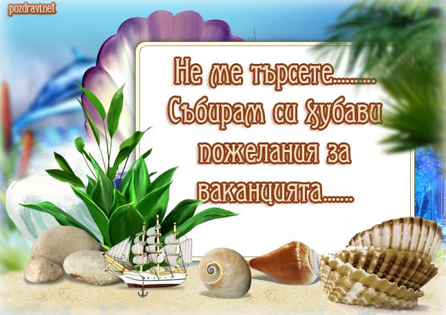 Пожелания за слънчева ваканция!
