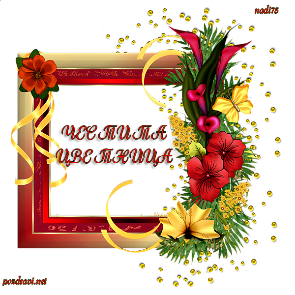Честита Цветница на Невена,Камелия!