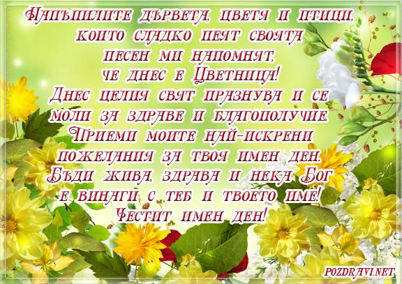 За Цветята с любов