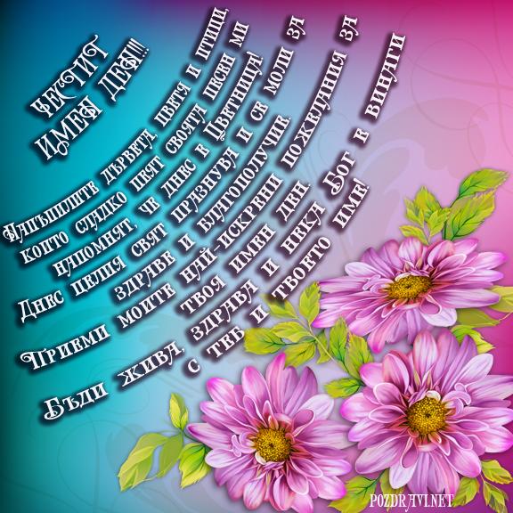 Хризантеми за Цветница