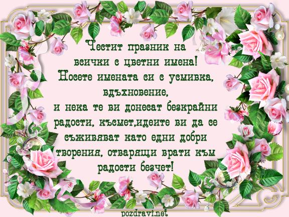 Честит празник на всички Цветя