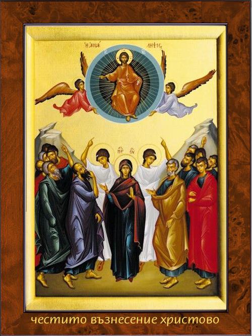 Честито възнесение христово