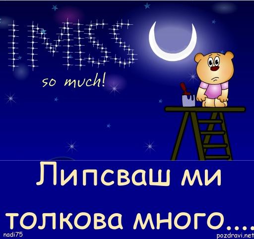 Липсваш ми ...