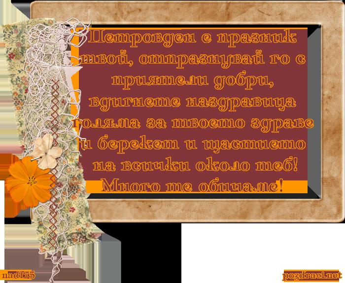 Пожелание за Петровден