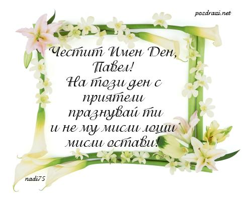 Честит Имен Ден Павел!