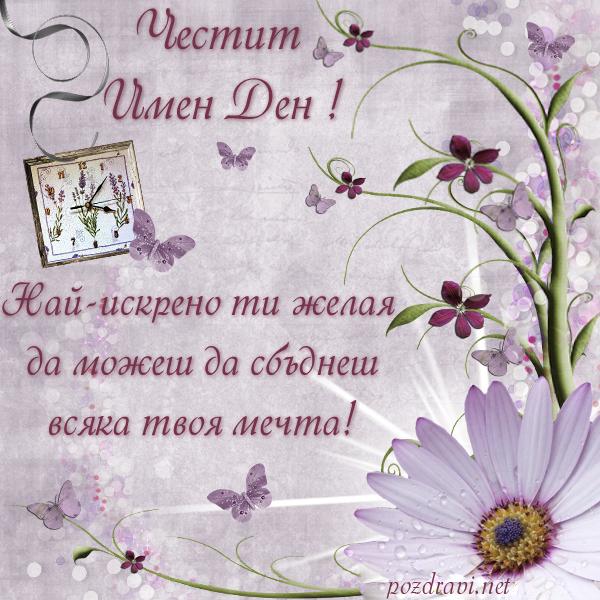 Честит Имен Ден Петровден